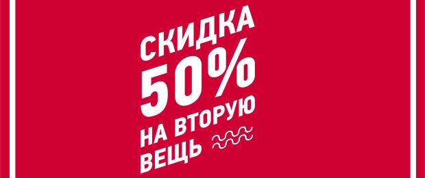 c9dbde5c 27 ноября в сети магазинов Jeans Symphony стартует акция «Скидка 50% на  вторую вещь»! Акция действует по 5 декабря (включительно) в магазине JS  Selected в ...