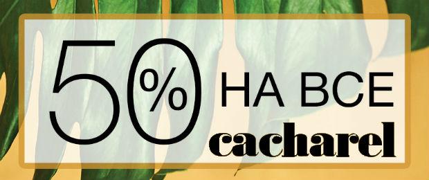 acd163e41995d В бутике Cacharel скидки 50% на все! Не упустите возможность подобрать  новый образ по выгодной цене. Костюмы, сорочки, обувь и многое другое для  работы и ...