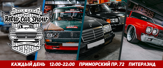 a62472cf0fc64 Retro Car Show – крупнейшая в Санкт-Петербурге выставка ретро-автомобилей!  Для всех ценителей настоящей автомобильной классики и всех, кто хочет  интересно и ...